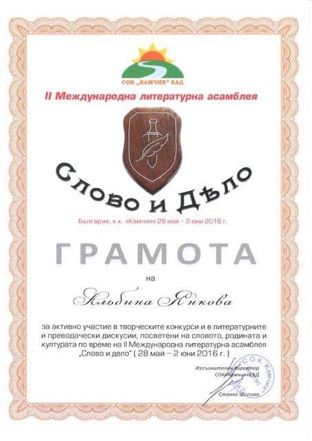 gramota-s-d-yankova