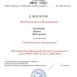 litviniova-705x1024