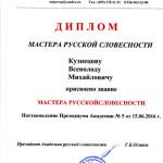 master-slovestnosti-kuznetsov