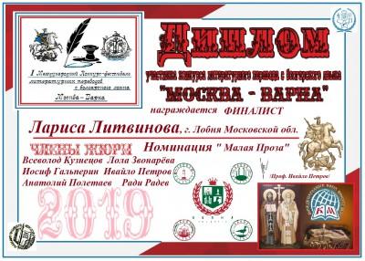 proza-litvinova-larisa