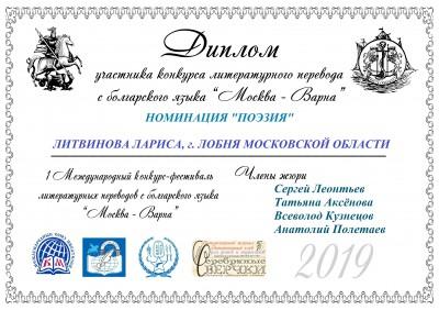 uchastnik-litvinova-larisa