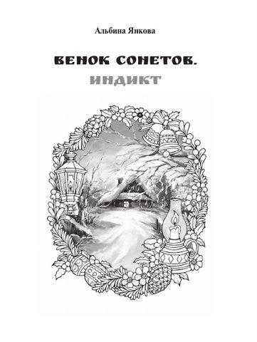 venok_sonetov_oblozhka_end