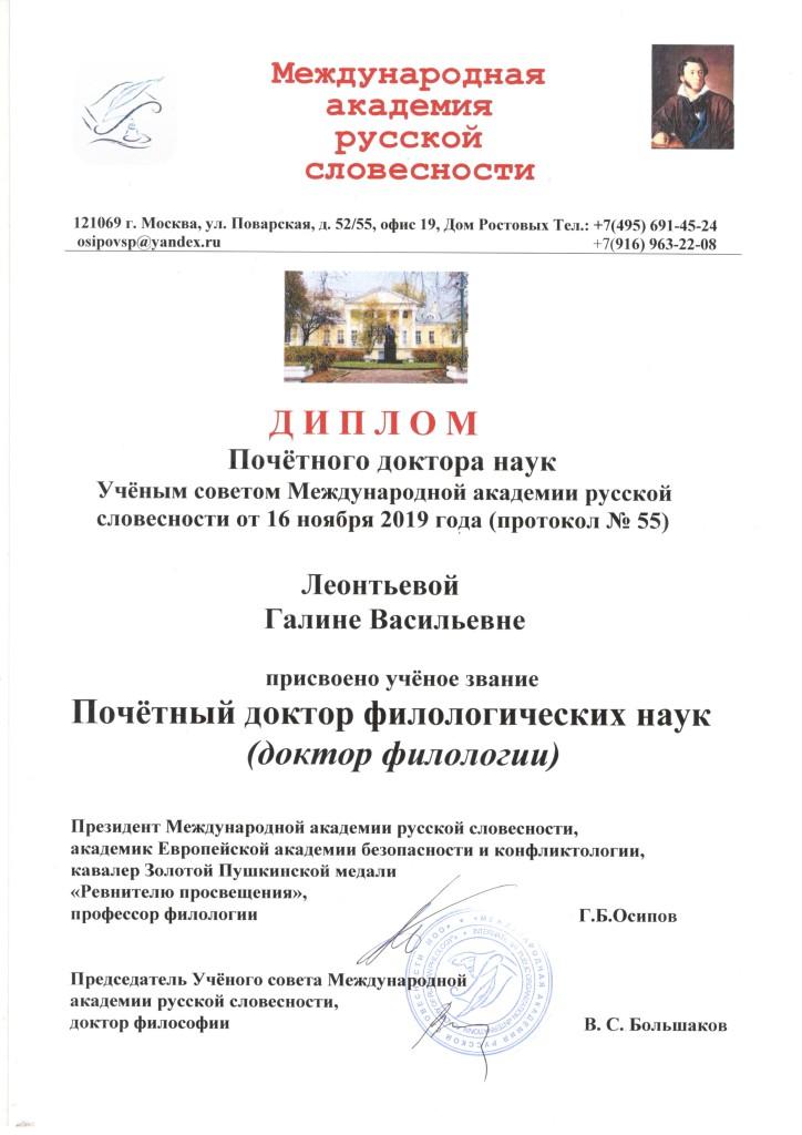 Диплом Г.В.Леонтьевой