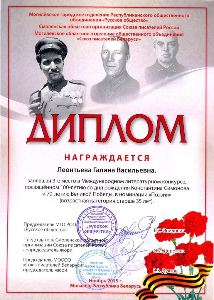 Леонтьева Г.В.-2015
