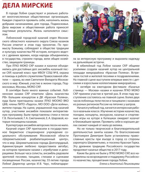 Kazachi-vedomosti-02-2016.