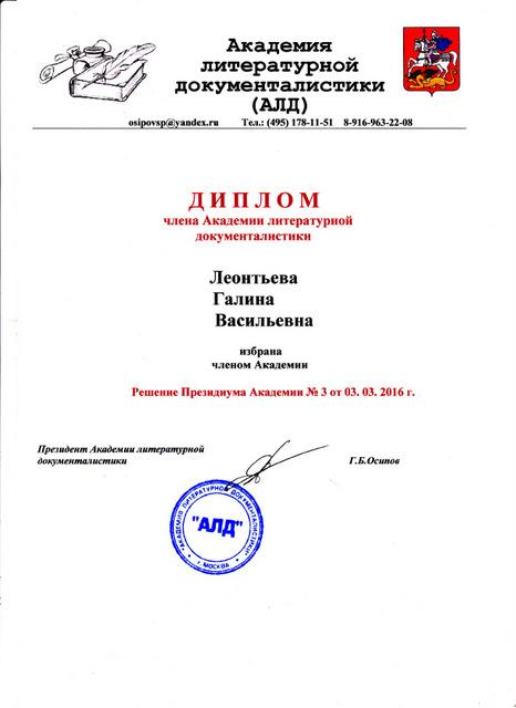 dokumentalistika-leontieva