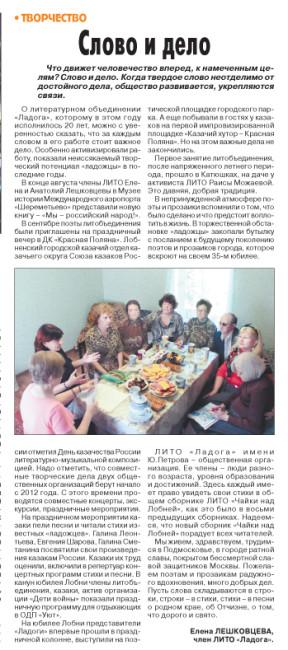 gazeta41-0710-16-12