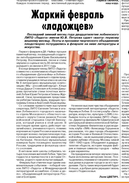 gazeta_lobnya_11_end_small-14