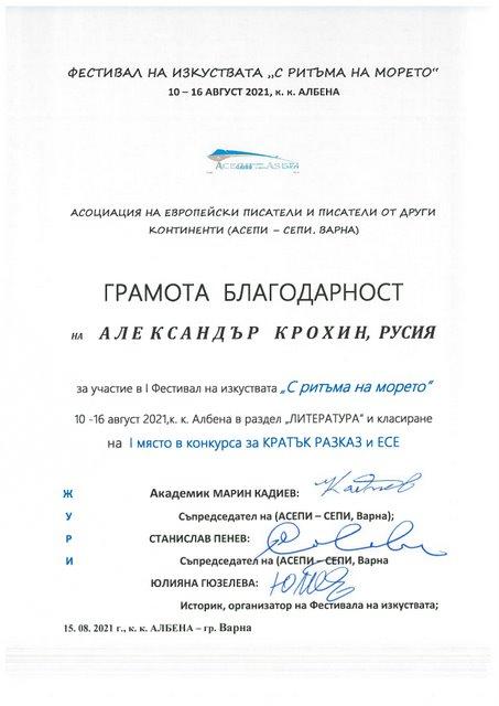 КРОХИН !!!_page-0001