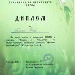 24.-2016-г.-Диплом-Болгария