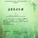 25.-2016-г.-Диплом-Болгария