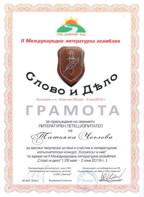 27.-2016-г.-Грамота-Болгария