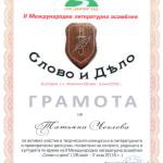 28.-2016-г.-грамота-Болгария