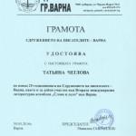 30-2016-г.Грамота-Болгария