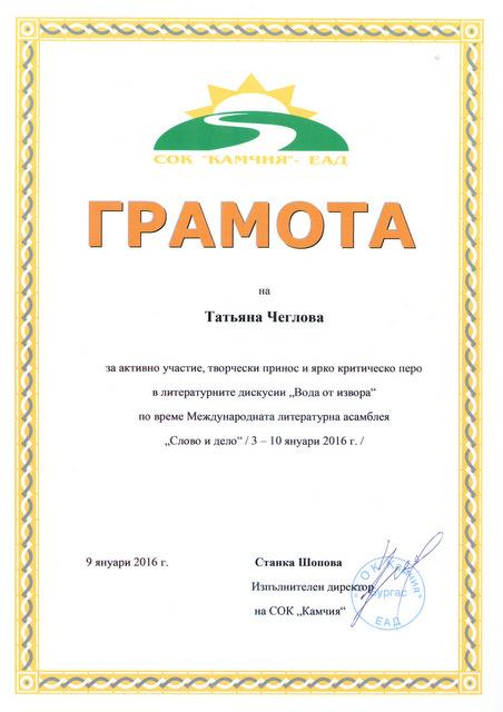32.-2016-г.-грамота-Болгария