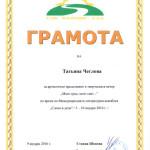 33.-2016-г.-Грамота-Болгария