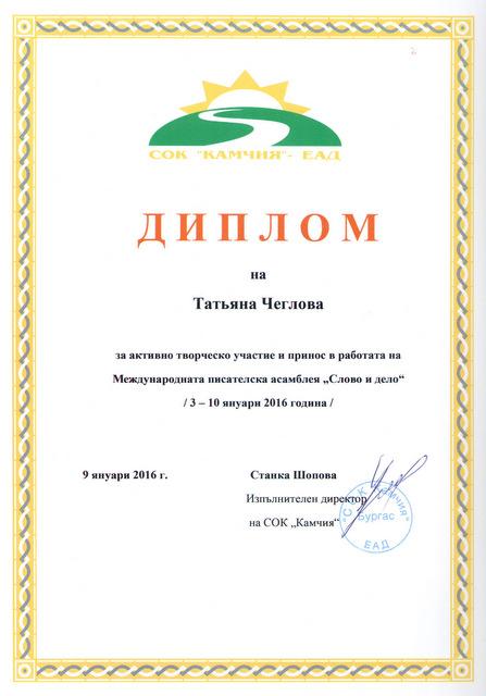 34-Диплом-Болгария