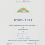 36.-2016-г.-Диплом-Болгария