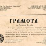 38.-2016-г.-Грамота-Болгария