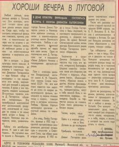 """Газета """"За коммунизм"""", г. Мытищи, 29 января1986 года"""