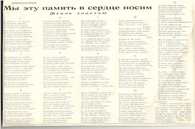 venok