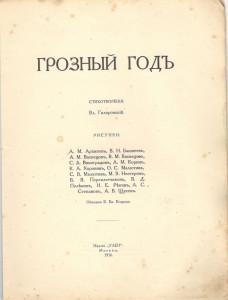 str-5