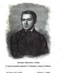 Михаил Иванович Глинка. Портрет Степанова П.А. 1842 год