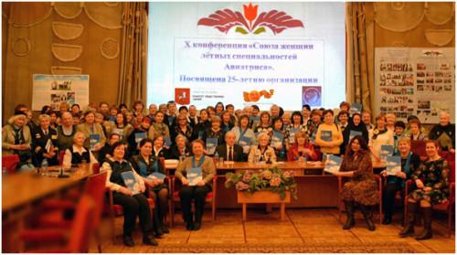 Женщины лётных специальностей и гости. Фото Т. Масловой