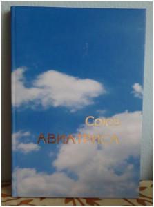 Книга «Союз Авиатриса».ООО Типография «Возрождение» 336 с. Тираж 100 экз.