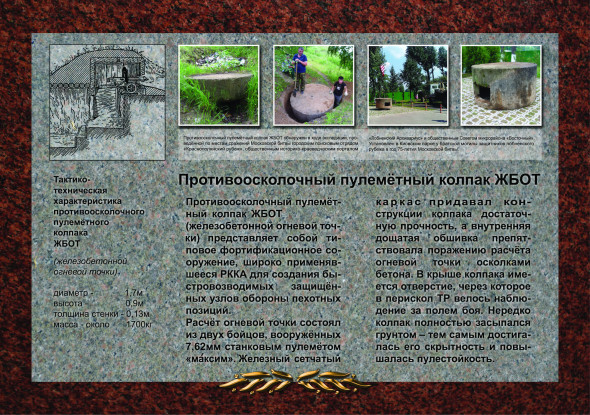 Один из стендов воинского мемориала в Киовском парке, рассказывающий о противоосколочном пулемётном колпаке ЖБОТ