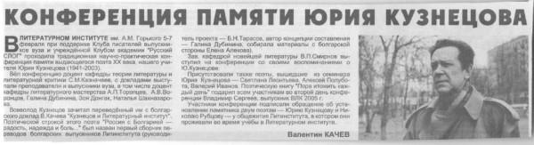 Газета Московский литератор, №5, март, 2018.