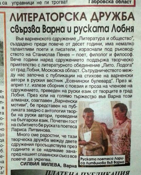 газета 3 возраст