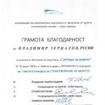 ЗЕРЦАЛОВ !!!_page-0001