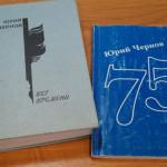Книги Ю. Чернова