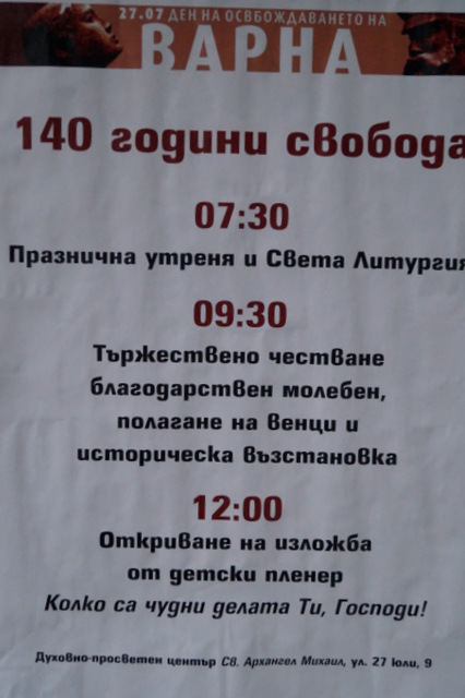 Афиша мероприятий посвящённых 140-летию освобождения Варны