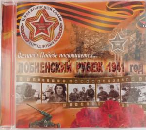 "Диск с видеороликом ""Лобненский Рубеж 1941 год"