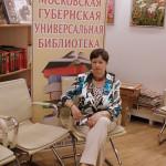 Л.В. Литвинова