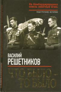 Обложка книги В.В.Решетникова