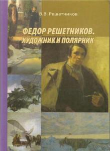 В.В.Решетников 3