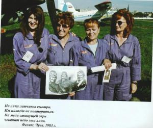 Н. Митчел, Х.Макагонова, Н.Винокурова, Р.Майлс. 1998 год. Перед перелётом.