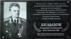 Мемориальная доска генерал-майору Авиации Г.С. Бельцову в Авиагородке-11 Челябинского ВВАКУШ