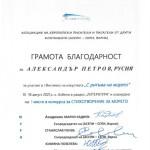 ПЕТРОВ А!!!_page-0001