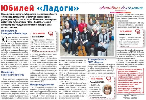 газета лобня 22 - 11-06-2021-стр 8
